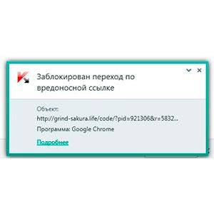 Удаление перехода на grind-sakura.life в Google Chrome
